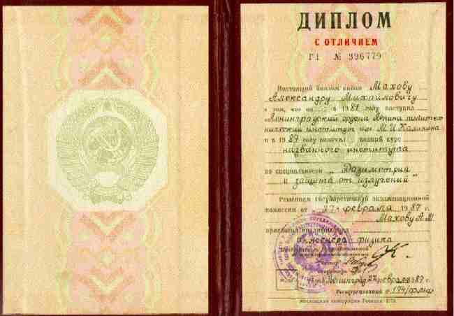 Купить диплом сварщика в одессе Москва и область Восстановление диплома о среднем образовании